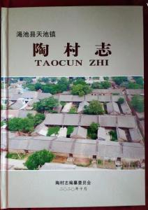 文化助力乡村振兴 辑录传承古村文明