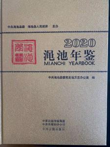 《渑池年鉴》(2020)