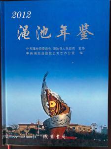 《渑池年鉴》(2012)
